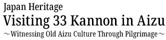 日本遺産会津三十三観音めぐり~巡礼を通して観た往時の会津の文化~