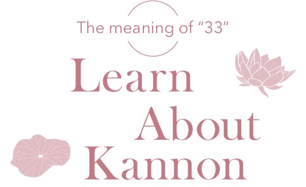 三十三の意味… 観音様を知ろう