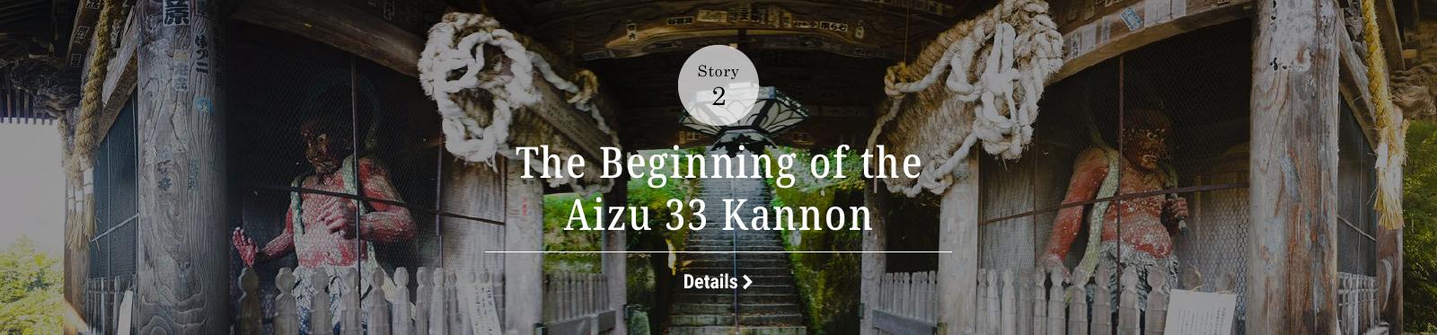 ストーリー2