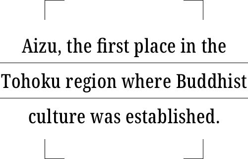 東北地方で最も早く仏教文化が花開いた、「仏都会津」