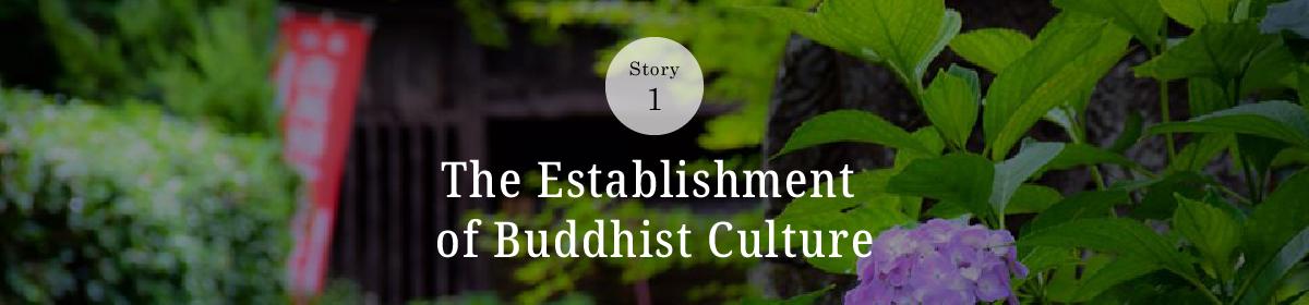 仏教文明の開化