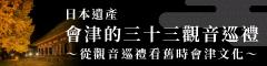 日本遺産会津の三十三観音めぐりサイトバナー