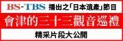 BS・TBS日本遺産バナー