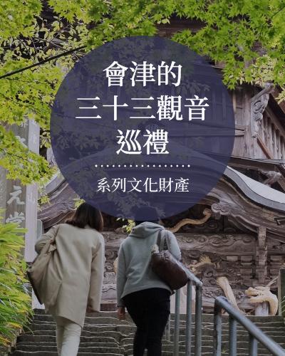 会津の三十三観音めぐり構成文化財