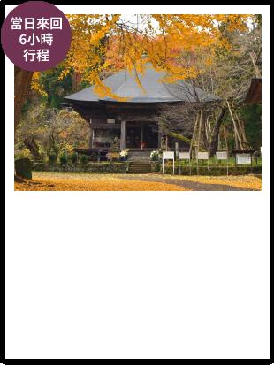 尾瀬トレッキングと永田西国三十三観音