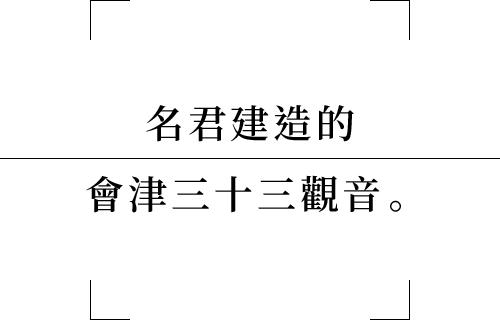 名君が築いた会津の三十三観音。