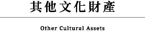 其他文化財產