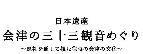 会津の三十三観音めぐりストーリー
