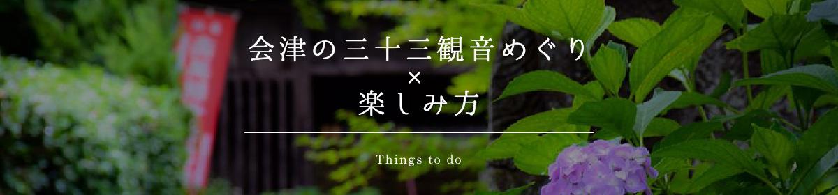 会津の三十三観音めぐり 楽しみ方