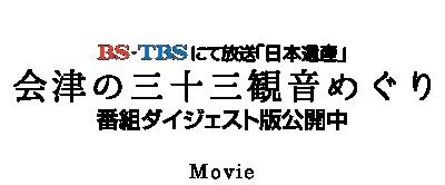 BS-TBS「日本遺産」 会津の三十三観音めぐりダイジェスト版