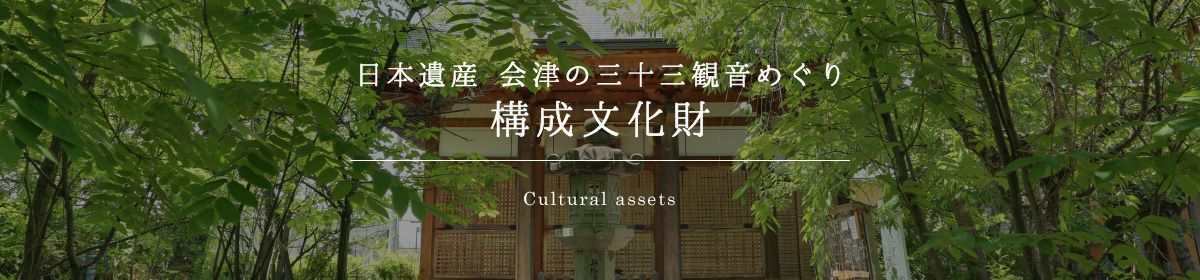 構成文化財一覧