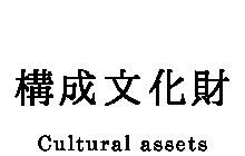 構成文化財
