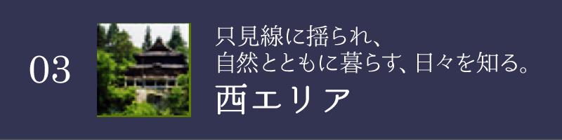 03.西エリア