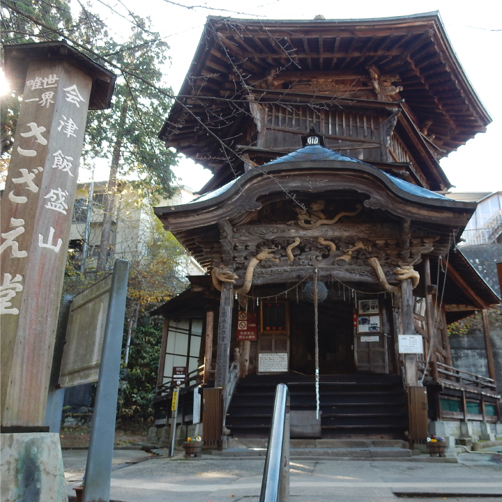 旧正宗寺三匝堂(会津若松市)